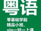 龙华清湖粤语培训班