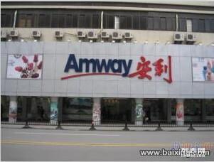 汕头市哪里有卖安利产品 龙湖区安利专卖店详细地址 龙湖安利