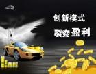 车靓专家汽车美�容加盟,O2O服务模式,1.5万即⊙可创业
