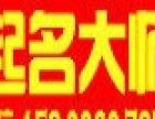 兰州宝宝起名丨公司起名【先起名、后付款、满意为止】