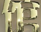 石家庄铜字制作 钛金字铜字加工安装