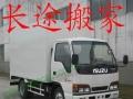 镇江到全国各地货运回程车搬家每公里3元