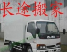 渭南到全国各地回程车搬家3元一公里