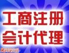 北京丰台海淀朝阳代理记账注册公司办照咨询(记账150元起)