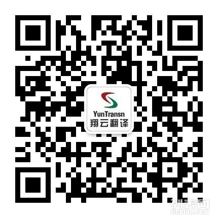 机电翻译-拥机电翻译方面术语库的翔云杭州翻译公司