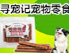 寻宠记宠物零食加盟