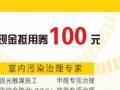 枣庄奥因环保专业室内空气治理与检测 专业除甲醛专家