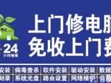 杭州机场路附近电脑维修 24小时上门服务