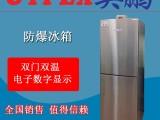 北京英鹏双门双温防爆冰箱,上海化工实验室防爆冰箱240L