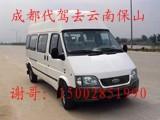 成都鑫源专业旅游代驾 长途代驾 别克商务车旅游租车