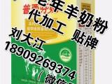 陕西羊奶粉厂家,中老年羊奶粉代加工,羊奶粉代加工