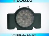 FD5820远程方位灯 FD5280红光方位灯