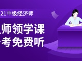 南阳宛城区中级经济师培训