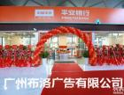 荔湾区开幕仪式揭幕仪式策划公司提供开幕启动道具