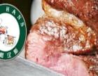 百格汉斯烤肉 百格汉斯烤肉加盟招商