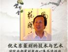 倪文东篆刻技术42讲全 篆刻教学视频篆刻书法视频篆刻教程讲座