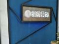 大庆市领航装饰设计工程有限公司