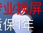 苹果手机维修换屏 华为手机维修换屏 屏幕质保1年