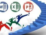 电脑办公软件课程办公软件培训富海教育小班授课