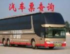 重庆到海北客车直达长途汽车卧铺在哪坐/多久到