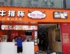 上海诺德牛排杯加盟费多少钱加盟前景怎么样