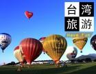 签证全国办理台湾自由行旅游商务健检医美入台100%