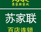 南京苏家联110家政提供专业的家政服务