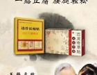 北京百灵奇草贴治疗膝关节骨质增生效果怎么样?