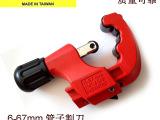 台湾进口管子割刀/不锈钢管专用割刀/铜管割刀/割管器切割刀