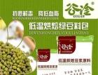 喝放心豆浆选谷淦品牌纯天然纯营养