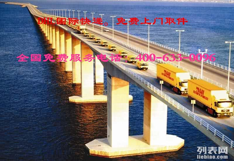 晋城DHL国际快递服务电话13858104558价格优惠