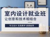广州去哪学室内设计好,室内设计培训多少钱,好就业吗