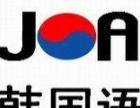 【JOA中韩合作】高端师资小班教学模式让你语众不同