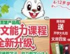 杭州基础培养7-9,语文能力课程,4-6岁幼儿数学