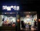 品牌服裝批發加盟芝麻e柜/免費鋪貨直營合作