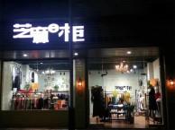 芝麻e柜品牌折扣服装店/免费加盟/返3-5装修