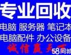 上海市区域高价回收办公电脑,库存积压电脑电子产品