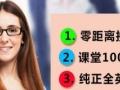 珠海成人英语培训就是珠海话式成人英语较可靠