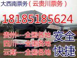 贵阳到福州的直达客车大巴车汽车18185185624/客运信