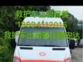 沧州救护车出租、沧州120急救车租赁,私人救护车长途急救