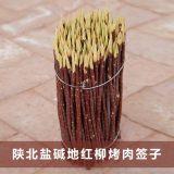 陕北盐碱地老农印象红柳烤肉签子批发全国包邮