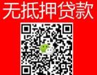 广州海珠极速借款,工薪贷当天可以到账