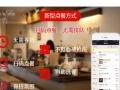 餐厅微信扫描二维码自助点餐软件餐饮商户点餐收银管理
