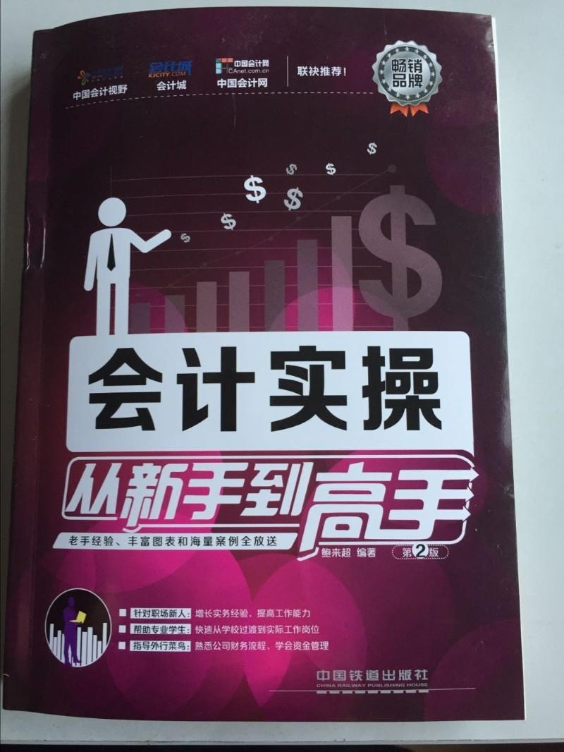 上海浦江镇会计初级职称培训 会计做帐实操培训 会计考证培训