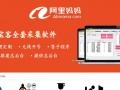 (官方)淘宝客采集软件OEM定制加盟招商代理