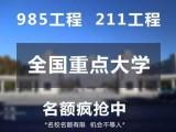 深圳龙岗区学历教育 学历提升 学历提高培训