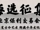 中国上海老城隍庙拍卖公司对征集什么样的藏品