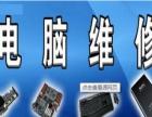 维修销售显卡主板计算机