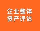 宜昌企业整体资产评估,企业股权质押评估,企业股权价值评估