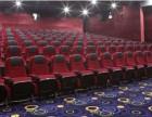 大兴区沙发椅子清洗(专业环保药剂)大型影院椅子清洗
